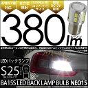 ☆全光束380ルーメン☆[BA15s] S25シングル LED BACK LAMP BULB 『NEO15』 シングル口金球 LEDカラー:ホワイト …