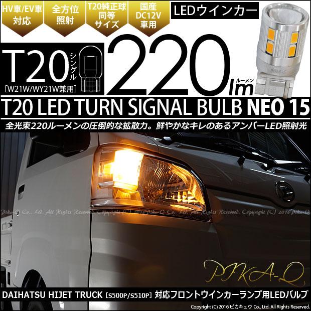 【Fウインカー】ダイハツ ハイゼットトラック[S500P/S510P]フロントウインカーランプ対応 T20S LED TURN SIGNAL BULB 『NEO15』 ウェッジシングル球 LEDカラー:アンバー 1セット2個入【h1000】(6-A-8)