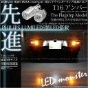 【Rウインカー】ダイハツ ハイゼットトラック[S500P/S510P]リアウインカーランプ対応 フィリップス・ルミレッズ製高輝度パワーLED搭載 T16 LED...