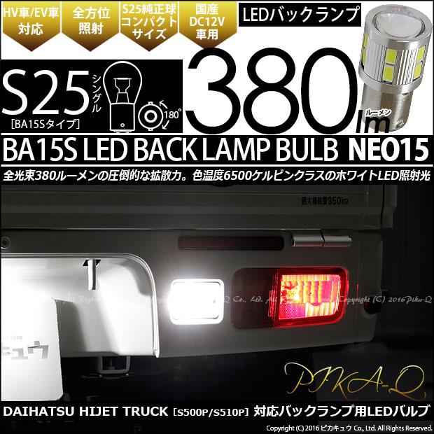 【後退灯】ダイハツ ハイゼットトラック[S500P/S510P](MC前)バックランプ対応 全光束380ルーメン S25S[BA15s]LED BACK LAMP BULB 『NEO15』 シングル口金球 LEDカラー:ホワイト ピン角180° 入数:1個(〜2016年10月まで)(6-D-7)