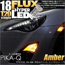 【F・Rウインカー】トヨタ 86[ZN6]ハチロク前期モデル ウインカーランプ(フロント・リア対応)LED T20S HYPER FLUX LED18連ウェッジ...