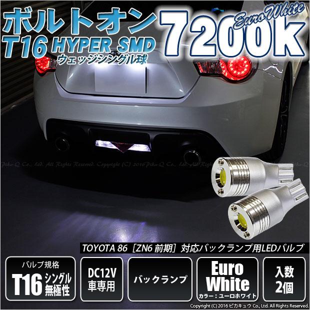 【後退灯】トヨタ 86[ZN6]ハチロク前期モデル バックランプ対応LED T16 ボルトオンHYPER SMDウェッジシングルLED球 LEDカラー:ユーロホワイト 色温度:7200K 1セット2球入(5-C-2)