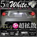 【ナンバー灯】トヨタ 86[ZN6]ハチロク前期モデル ライセンスランプ対応LED T10 High Power 3chip SMD 5連ウェッジシングルLED...