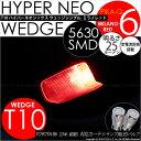 【室内灯】トヨタ 86[ZN6]ハチロク前期モデル カーテシランプ対応LED T10 HYPER NEO 6 WEDGE[ハイパーネオシック…
