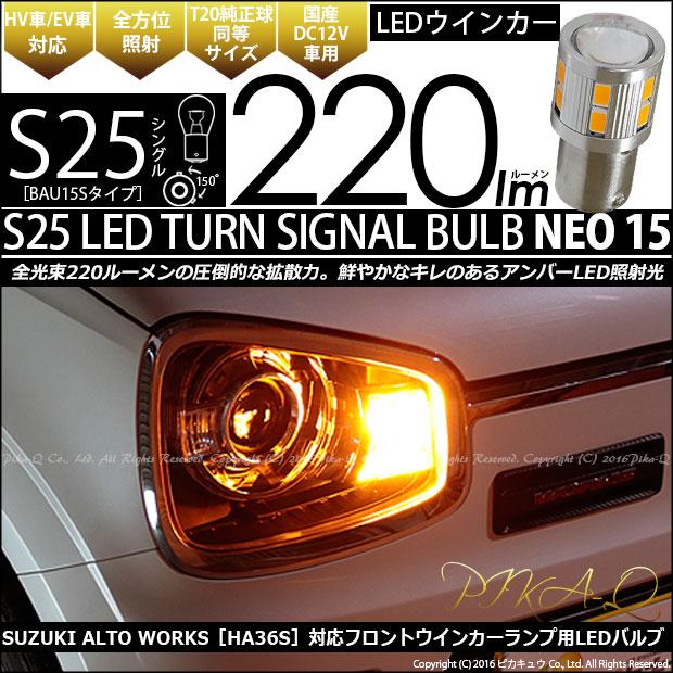 【Fウインカー】スズキ アルトワークス[HA36S]フロントウインカーランプ対応LED S25Sピン角違い S25S[BAU15s]LED TURN SIGNAL BULB 『NEO15』 シングル口金球 LEDカラー:アンバー ピン角150° 1セット2個入【h1000】(7-B-8)