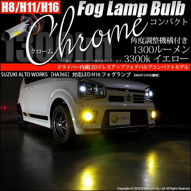 【霧灯】スズキ アルトワークス[HA36S]対応LED 黄 クロームフォグランプ Chrome Fog Lamp Bulb 1300lm ドライバー内蔵クロームLED ドレスアップフォグバルブ 明るさ:1300ルーメンLEDカラー:イエロー3300K バルブ規格:H16(11-A-6)