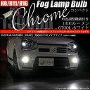 【霧灯】スズキ アルトワークス[HA36S]対応LED 白 クロームフォグランプ Chrome Fog Lamp Bulb 1300lm ドライバー内蔵クローム...