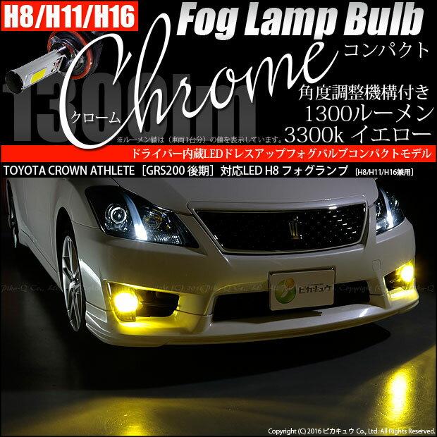 【霧灯】トヨタ クラウンアスリート[GRS200]後期モデル対応LED 黄 クロームフォグランプ Chrome Fog Lamp Bulb 1300lm ドライバー内蔵クロームLED ドレスアップフォグバルブ 明るさ:1300ルーメンLEDカラー:イエロー3300K バルブ規格:H8○(11-A-6)