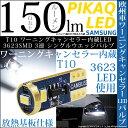 ワーニングキャンセラー内蔵LED☆T10 LED ワーニングキャンセラー内蔵 3623SMD 3連 シングルウエッジバルブ 全光束150ルーメン LEDカラー:...