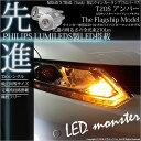 【F・Rウインカー】ニッサン エクストレイル[T32系]ウインカーランプ(フロント・リア対応)対応LED T20S PHILIPS LUMILEDS製LED搭載...