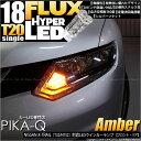 【F・Rウインカー】ニッサン エクストレイル[T32系]ウインカーランプ(フロント・リア対応)LED T20S HYPER FLUX LED18連ウェッジシング...