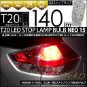 【制動灯】ニッサン エクストレイル[T32系]ストップランプ対応 T20S LED STOP LAMP BULB 『NEO15』 ウェッジシングル球 LEDカラ...