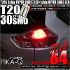Nissan x-trail [T32 system] stop lamp for T20S3chipHYPER SMD 27 consecutive chip + 1 HYPER SMD 3-wedge single LED bulb non-polar Red 1 set 2 balls on stop lamp and back fog lamps