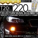 【F・Rウインカー】スバル レヴォーグ[VMG/VM4] ウインカーランプ(フロント・リア対応) T20S LED TURN SIGNAL BULB 『NEO1...