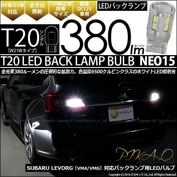 【後退灯】スバル レヴォーグ[VMG/VM4]レボーグ バックランプ対応LED T20S LED BACK LAMP BULB 『NEO15』 ウェッジシングル球 LEDカラー:ホワイト 入数:1個(6-A-7)
