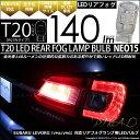 【後部霧灯】スバル レヴォーグ[VMG/VM4]リアフォグランプ対応 T20S LED STOP LAMP BULB 『NEO15』 ウェッジシングル球 LED...