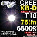 ☆T10 LED Zero Cree XB-D ウェッジシングル球 LEDカラー:クールホワイト 6500K 1セット2個入 ポジションランプ専用(3-B-3)