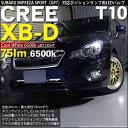 【車幅灯】スバル インプレッサスポーツ GP7 ポジションランプ対応T10 Zero Cree XB-D Cool White 6500Kウェッジシ…