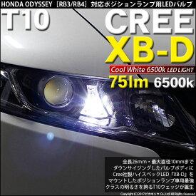 【車幅灯】ホンダ オデッセイ[RB3/RB4]ポジションランプ対応T10 Zero Cree XB-D Cool White 6500Kウェッジシングル球 LEDカラー:クールホワイト 色温度:6500ケルビン 無極性 1セット2個入△(3-B-3)