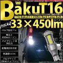 【後退灯】トヨタ ルーミー[M900A/M910A]バックランプ対応LED T16 爆-BAKU-450lmバックランプ用LEDバルブLEDカラ…