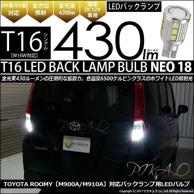 【後退灯】トヨタ ルーミー[M900A/M910A]バックランプ対応LED T16 LED BACK LAMP BULB 『NEO18』 ウェッジシングル球 LEDカラー:ホワイト 1セット2個入(5-B-1)