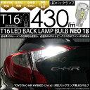 【後退灯】トヨタ C-HRハイブリッド[ZYX10]バックランプ対応LED T16 LED BACK LAMP BULB 『NEO18』 ウェッジシングル球 L...