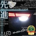 【後退灯】トヨタ マークX[130系後期モデル]バックランプ対応LED T16 LED MONSTER 500LM ウェッジシングル球 LEDカラー:ホワイト ...