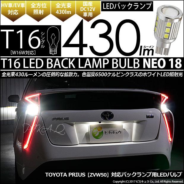 【後退灯】トヨタ プリウス[ZVW50]バックランプ対応LED T16 LED BACK LAMP BULB 『NEO18』 ウェッジシングル球 430lm(ルーメン) LEDカラー:ホワイト 1セット2個入(5-B-1)
