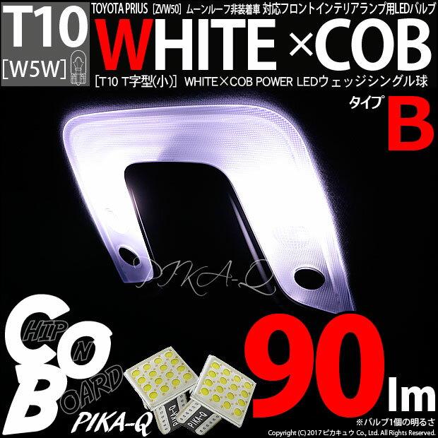 【室内灯】トヨタ プリウス[ZVW50](ムーンルーフ非装着車)フロントインテリアランプ対応 T10 WHITE×COB(ホワイトシーオービー)パワーLEDウェッジバルブ[T字型][タイプB]LEDカラー:ホワイト6600K 全光束:90ルーメン 入数:2個(3-D-7)