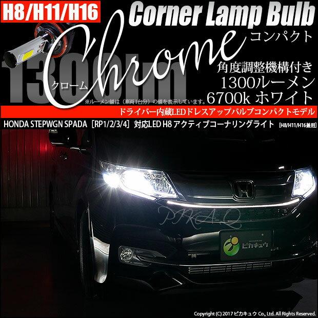 【コーナリング】ホンダ ステップワゴンスパーダ[RP1/2/3/4]対応LED 白 Chrome Fog Lamp Bulb 1300lm ドライバー内蔵クロームLED アクティブコーナリングバルブ 明るさ:1300ルーメンLEDカラー:ホワイト6700K バルブ規格:H8(H8/H11/H16兼用)(11-A-5)