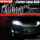 【コーナリング】ホンダ ステップワゴンスパーダ[RP1/2/3/4]対応LED 白 Chrome Fog Lamp Bulb 1300lm ドライバー内蔵クロー...