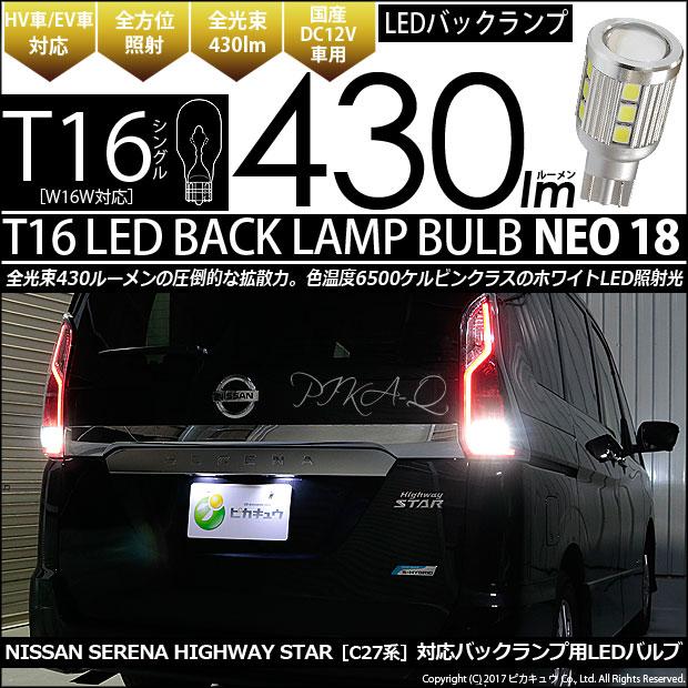 【後退灯】ニッサン セレナハイウェイスター[C27系]バックランプ対応LED T16 LED BACK LAMP BULB 『NEO18』 ウェッジシングル球 LEDカラー:ホワイト 1セット2個入(5-B-1)