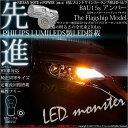 【Fウインカー】ニッサン ノート e-POWER[HE12]フロントウインカーランプ対応LED S25Sピン角違い S25[BAU15S] PHILIPS LU...