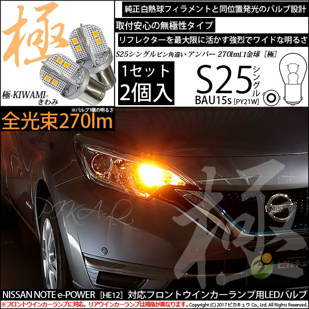 【Fウインカー】ニッサン ノート e-POWER[HE12]フロントウインカーランプ対応LED [BAU15s] S25シングルピン角違い 極-KIWAMI-(きわみ)全光束270lm シングル口金球 LEDカラー:アンバー 色温度1700K 1セット2個入 (ピン角150°)【h1000】(7-B-7)