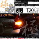 【Rウインカー】ニッサン ノート e-POWER[HE12]リアウインカーランプ対応LED T20S T20シングル 極-KIWAMI-(きわみ)全光束270l...