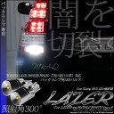【後退灯】トヨタ ランドクルーザープラド[TRJ/GRJ150系 後期]バックランプ対応LED Cree XLamp XB-D LED4個搭載 T16 レーザー...