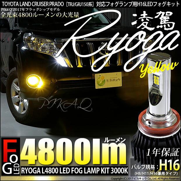 【霧灯】トヨタ ランドクルーザープラド[TRJ/GRJ150系 後期]フォグランプ対応 凌駕-RYOGA-L4800 LEDフォグランプキット 明るさ全光束4800ルーメン LEDカラー:イエロー3000K(ケルビン) バルブ規格:H16(H8/H11/H16兼用)【5%OFFクーポン】