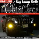 【霧灯】トヨタ ランドクルーザープラド[TRJ/GRJ150系 後期]対応LED 黄 クロームフォグランプ Chrome Fog Lamp Bulb 1300l...