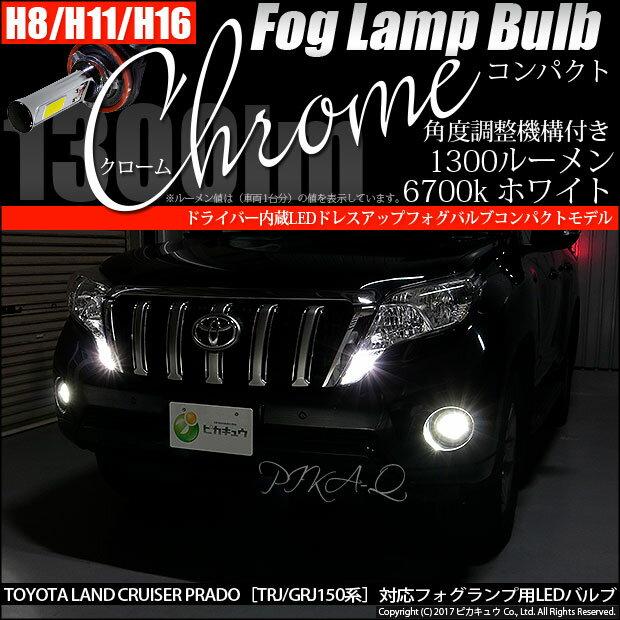 【霧灯】トヨタ ランドクルーザープラド[TRJ/GRJ150系 後期]フォグランプLED Chrome Fog Lamp Bulb 1300lm ドライバー内蔵クロームLED 明るさ:1300ルーメンLEDカラー:ホワイト6700K バルブ規格:H16(H8/H11/H16兼用)(11-A-5)