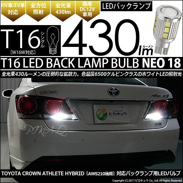 【後退灯】トヨタ クラウンアスリート[210系前期/後期]バックランプ対応LED T16 LED BACK LAMP BULB 『NEO18』 ウェッジシングル球 LEDカラー:ホワイト 1セット2個入(5-B-1)
