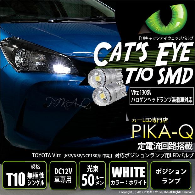 【車幅灯】トヨタ ヴィッツ[KSP/NSP/NCP130系 中期]ハロゲンヘッドランプ装着車 ポジションランプ対応LED T10 Cat's Eye Hyper 3528 SMDウェッジシングル球(キャッツアイ) LEDカラー:ホワイト7800K 1セット2個入(3-B-5)