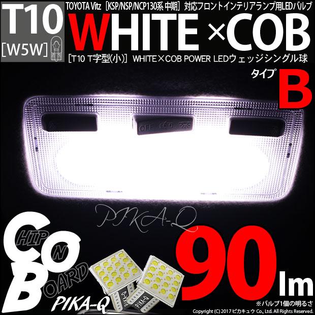 【室内灯】トヨタ ヴィッツ[KSP/NSP/NCP130系 中期]フロントインテリアランプ対応 T10 WHITE×COB(ホワイトシーオービー)パワーLEDウェッジバルブ[T字型][タイプB]LEDカラー:ホワイト6600K 全光束:90ルーメン 入数:2個(3-D-7)