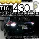 【後退灯】ニッサン エクストレイル[T32系]バックランプ対応LED T16 LED BACK LAMP BULB 『NEO18』 ウェッジシングル球 LEDカ...