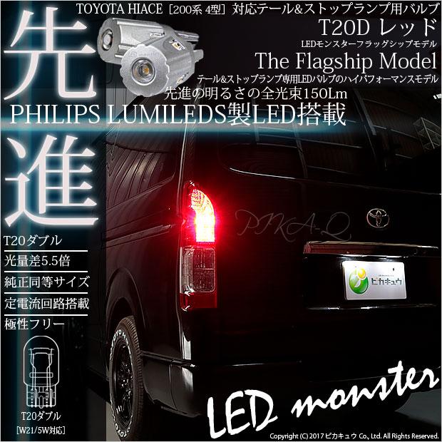 【尾灯・制動灯】トヨタ ハイエース[200系 4型]テール&ストップランプ対応LED T20D PHILIPS LUMILEDS製LED搭載 LED MONSTER 150LM ウェッジダブル球 LEDカラー:レッド(赤) 1セット2個入  品番:LMN104(6-C-1)