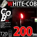 【尾灯・制動灯】トヨタ ハイエース[200系 4型]テール&ストップランプ対応LED T20D T20ダブル WHITE×COB(ホワイトシーオービー)パワーL...