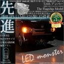 【F・Rウインカー】トヨタ ハイエース[200系 4型]ウインカーランプ(フロント・リア対応)LED T20S PHILIPS LUMILEDS製LED搭載 L...