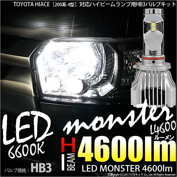 【前照灯】トヨタ ハイエース[200系 4型 LEDヘッドランプ装着車]ハイビームランプ用LED MONSTER L4600 LEDバルブキットLEDカラー:ホワイト6600K バルブ規格:HB3【5%OFFクーポン】[送料無料]