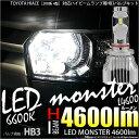 マラソン【前照灯】トヨタ ハイエース[200系 4型 LEDヘッドランプ装着車]ハイビームランプ用LED MONSTER L4600 LE…