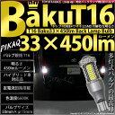 【後退灯】トヨタ ハイエース[200系 4型]バックランプ対応LED T16 爆-BAKU-450lmバックランプ用LEDバルブLEDカラー…