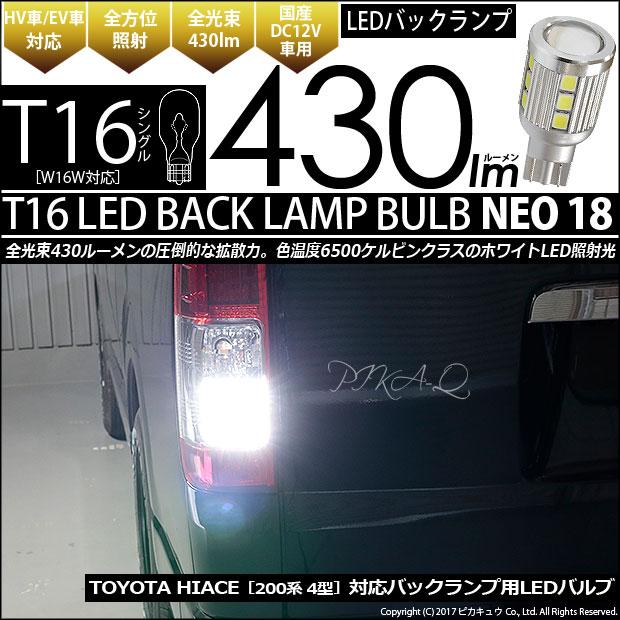 【後退灯】トヨタ ハイエース[200系 4型]バックランプ対応LED T16 LED BACK LAMP BULB 『NEO18』 ウェッジシングル球 LEDカラー:ホワイト 1セット2個入(5-B-1)